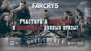 Far Cry 5 + Розыгрыш коллекционки!