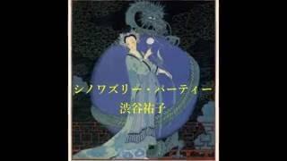 「今夜だけ恋人」で、知る人ぞ知る渋谷祐子、1980年リリース・アル...