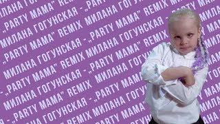 Милана Гогунская - Пати Мама РВЕМ НА БИТАХ  RMX DJM Grebenshchikov