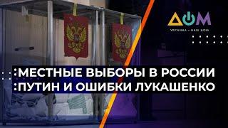 Местные выборы в России: что произошло #НА_САМОМ_ДЕЛЕ