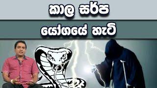 කාල සර්ප යෝගයේ හැටි   Piyum Vila   13-02-2020   Siyatha TV Thumbnail