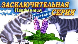 Финальная серия КОТА ПАРФЕНТИЯ в игре The Cat! Porfirio's Adventure