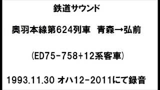 鉄道サウンド 奥羽本線第624列車ED75 758+12系客車 青森→弘前 1993 11 30