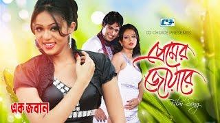 Premer Joware   Asif   Mila   Dipjol   Resi   Ek Joban   Bangla Movie Song   FULL HD