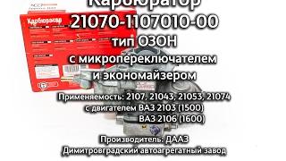 Распаковка: Карбюратор ОЗОН 2107-1107010-00 (1,5-1,6л) ДААЗ (ВАЗ 2107, 21043, 21053, 21074)