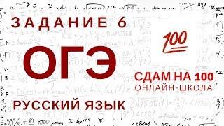 ОГЭ по русскому языку. Задание 6. Синонимы. Фразеологические обороты.