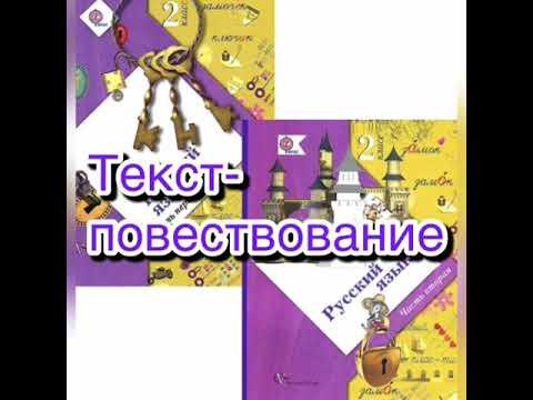 Текст-повествование. Русский язык 2 класс. По учебнику Иванова С. В. Урок 142-143