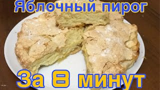 #пирог#еда#готовимдома#едимдома#Яблочный пирог (шарлотка)за 16 гривен /36 рублей.Простой и быстрый