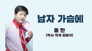 남자가슴에 가수 동한 (작사 작곡 김광석)