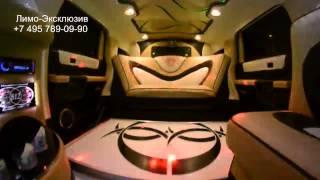 Салон лимузина Хаммер от Лимо-Эксклюзив. Москва