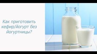 Как приготовить кефир/йогурт без йогуртницы? Закваска Good Food/