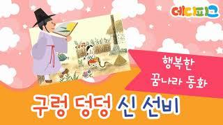 [행복한 꿈나라 동화] 구렁 덩덩 신 선비 | 데디피그