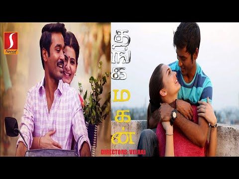Latest Tamil Full Movie | New Tamil Online Full Movie | Dhanush Movie | HD 1080 | New Upload 2017