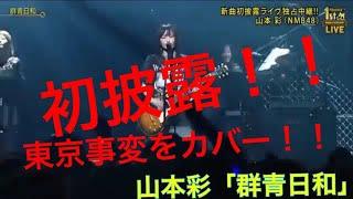 amebaTV1st anniversary liveより 山本彩「メロディ」はこちらから↓ htt...