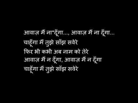 Chahunga mein tujhe karaoke devnagari script in lower scale C# AbC