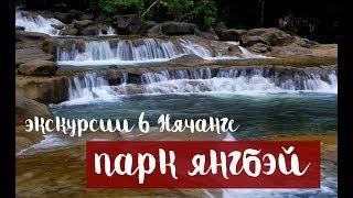 Экскурсии во Вьетнаме #1 Эко парк Янгбэй