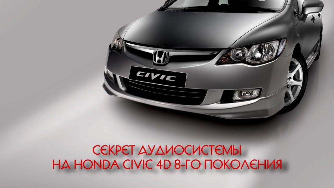 honda civic 8-го поколения