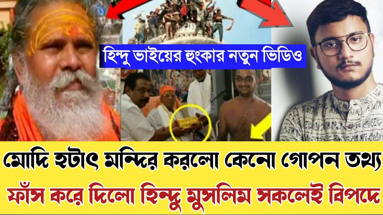 মসজিদের জায়গাই রাম মন্দির নিয়ে রাজনৈতিক চলছে হিন্দু মুসলিম সবাই বিপদে | informative Babri masjid