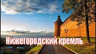 Нижегоро дский кремль прогулка в историческом центре Нижнего Новгорода