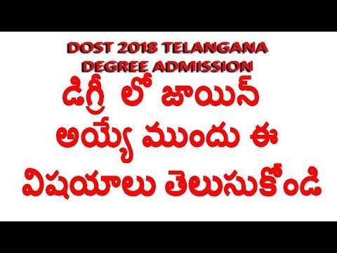 DOST Telangana Degree Admission  2018  How to Join In degree