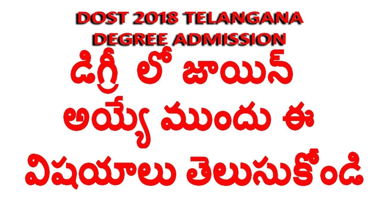 DOST Telangana Degree Admission  2018| How to Join In degree