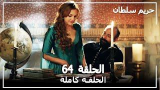Harem Sultan - حريم السلطان الجزء 2 الحلقة 9