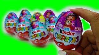 Даша путешественница Киндер Сюрпризы Unboxing Kinder Surprise Dora The Explorer Даша Путешественница