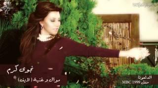 03 Najwa Karam - Dal3ona Live نجوى كرم - دلعونا لايف