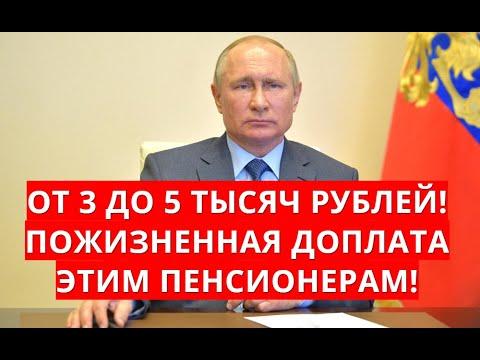 От 3 до 5 тысяч рублей! Пожизненная доплата этим пенсионерам!
