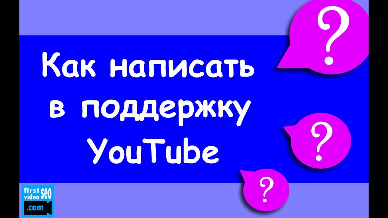 Техподдержка YouTube. Как написать и получить ответ?