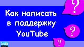 Техподдержка YouTube. Как написать и получить ответ?(Для того, чтобы написать в техподдержку YouTube (службу поддержки) Вам необходимо сделать всего пару кликов...., 2015-02-03T17:59:38.000Z)