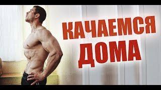 Качаем мышцы ДОМА _ ТРЕНИРОВКА с весом тела