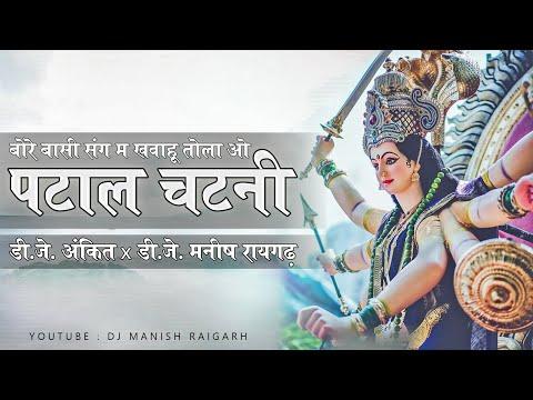 patal-chatni-cg-bhakti-dj-song-2020---new-cg-dj-remix-song-2020---dj-manish-raigarh-×-ankit-dj
