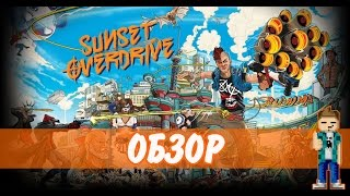 Sunset Overdrive Обзор