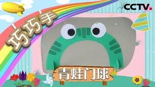 [智慧树]巧巧手手工屋:青蛙门球|CCTV少儿