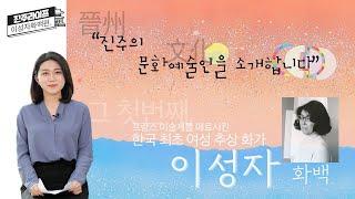 한국 최초의 여성 추상화가는? 모른다면 클릭 상식+1