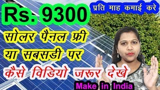 solar panel installation, government support for new businesses, free solar panel government scheme
