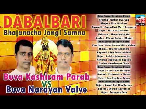 KASHIRAM PARAB VS NARAYN VALVE -DABALBARI BHAJAN