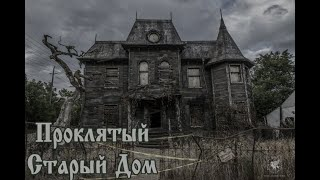 КИЖ - Проклятый Старый Дом (клип)