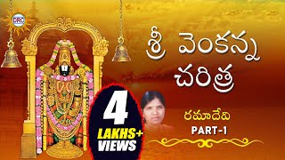 Sri Venkanna Charitra Part-1 By Ramadevi  ||  Lord Venkateswara Swamy Devotionals