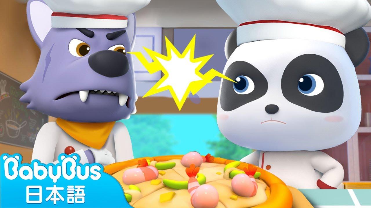 キキVSオオカミ ピザ作り対決🍕 | ごっこ遊び | お店屋さんごっこ | 赤ちゃんが喜ぶ歌 | 子供の歌 | 童謡 | アニメ | 動画 | ベビーバス| BabyBus