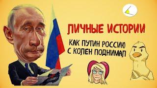 Итоги года: Личные истории. Как Путин Россию с колен поднимал