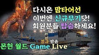 [MHW] 몬헌월드 - ★맘타어선 신규무기 출항!! - Play NO CUT(MONSTER HUNTER: WORLD)