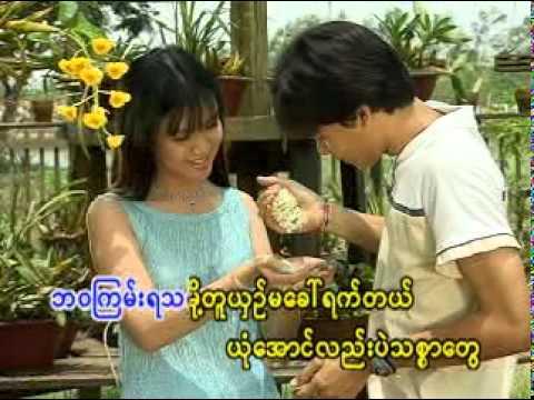 Myanmar Song - kayoung lan
