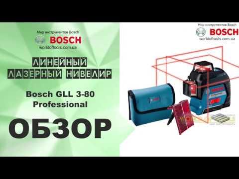 Видео обзор: BOSCH GLL 3-80
