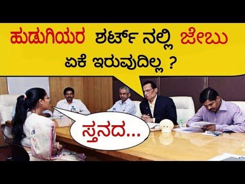 IAS ಇಂಟರ್ವ್ಯೂ ನಲ್ಲಿ ಕೇಳಿದ ಪ್ರಶ್ನೆಗಳು ಹಾಗೂ ಉತ್ತರಗಳು 2019 | IAS ಇಂಟರ್ವ್ಯೂ | Question Paper Kannada