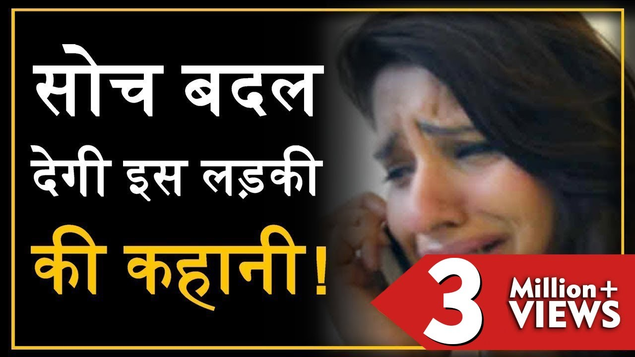 सोच बदल देगी ये लड़की | Best Motivational Video | Pushkar Raj Thakur