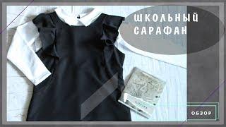 Школьный сарафан: обзор   Шкатулка-МК
