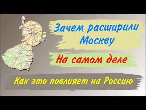 Зачем расширили Москву на самом деле. Как это повлияет на Россию