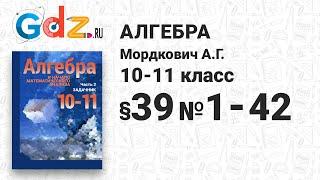 § 39 № 1-42- Алгебра 10-11 класс Мордкович
